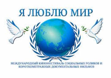 В Крыму пройдет фестиваль социальных видеороликов и короткометражных фильмов «Я люблю мир»