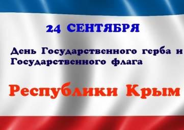 Поздравление руководства Белогорского района с Днем Государственного герба и Государственного флага Республики Крым