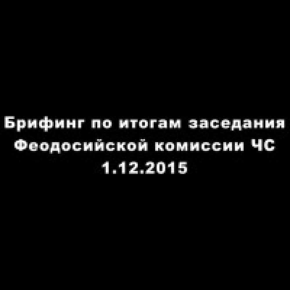 Брифинг ЧС г. Феодосия (1 декабря 2015)