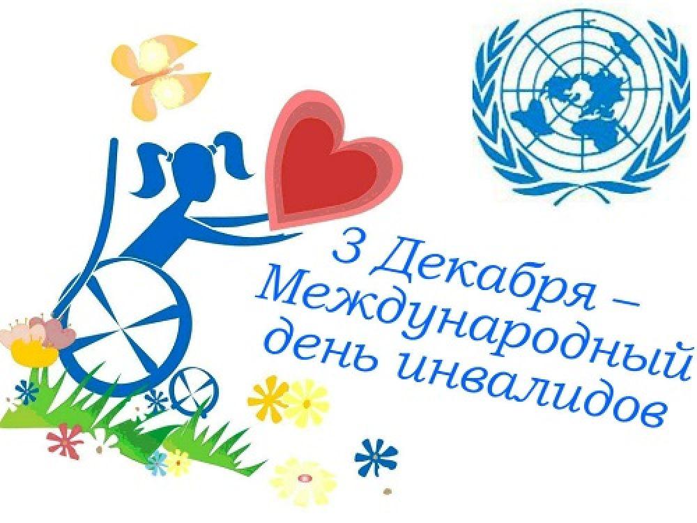 В Феодосии к Международному Дню Инвалидов запланированы благотворительные обеды и раздача продуктовых наборов