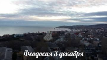 Феодосия 3 декабря...