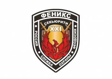 КТО есть КТО: Служба охраны «Феникс  Секьюрити XXI»