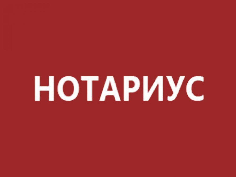 КТО есть КТО: Нотариус Каменский Сергей Львович
