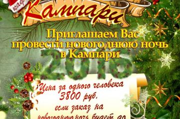 Новогодняя ночь в Кампари!