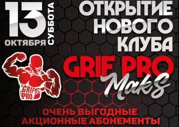 Открытие нового клуба GRIF PRO MAKS!