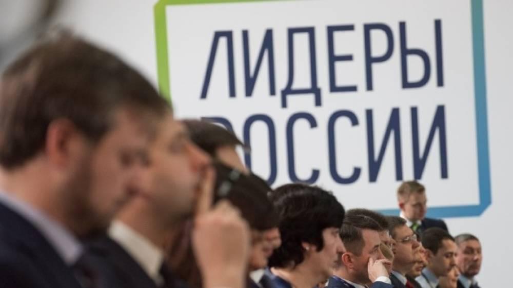 Представители Республики Крым приглашены к участию в Конкурсе управленцев «Лидеры России»