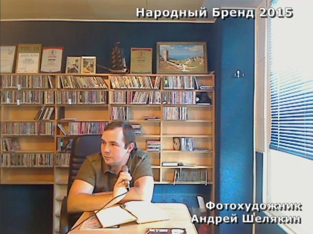 Андрей Шелякин