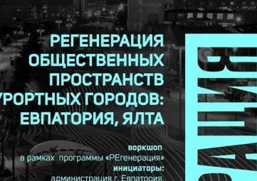 В Крыму состоится архитектурный воркшоп