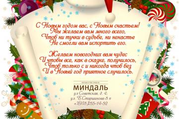 Кондитерская «МИНДАЛЬ». Поздравляем с наступающим Новым Годом.