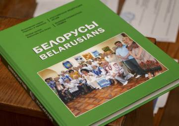 В Феодосии презентовали книгу о белорусах