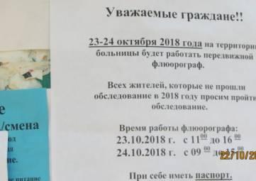 23-24 октября на территории ЦГБ будет работать передвижной флюорограф
