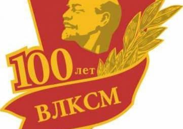 В Керчи откроется выставка «Комсомол в судьбах керчан»