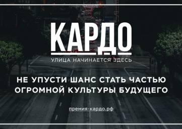 Приглашаем принять участие во Всероссийском конкурсе-премии современного уличного искусства и спорта «КАРДО».