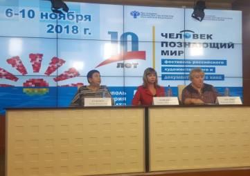 Мероприятия Х Всероссийского кинофестиваля художественного и документального кино «Человек, познающий мир» пройдут в Симферополе, Евпатории и Ялте