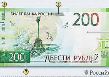 В России стали подделывать купюры с видами Севастополя