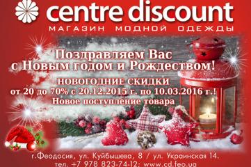 Магазин одежды Centre Discount. С Новым годом!