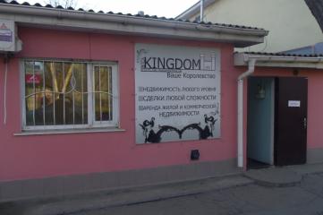 «Ваше королевство» - Ваш вариант