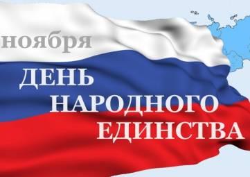В Феодосии отметят День народного единства