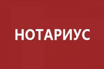Каменский Сергей Львович, нотариус