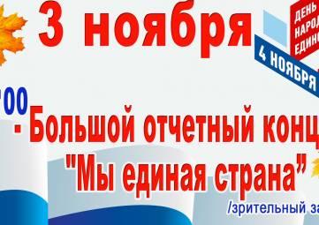 День народного единства в Орджоникидзе