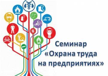 В Феодосии пройдет семинар по охране труда для предпринимателей