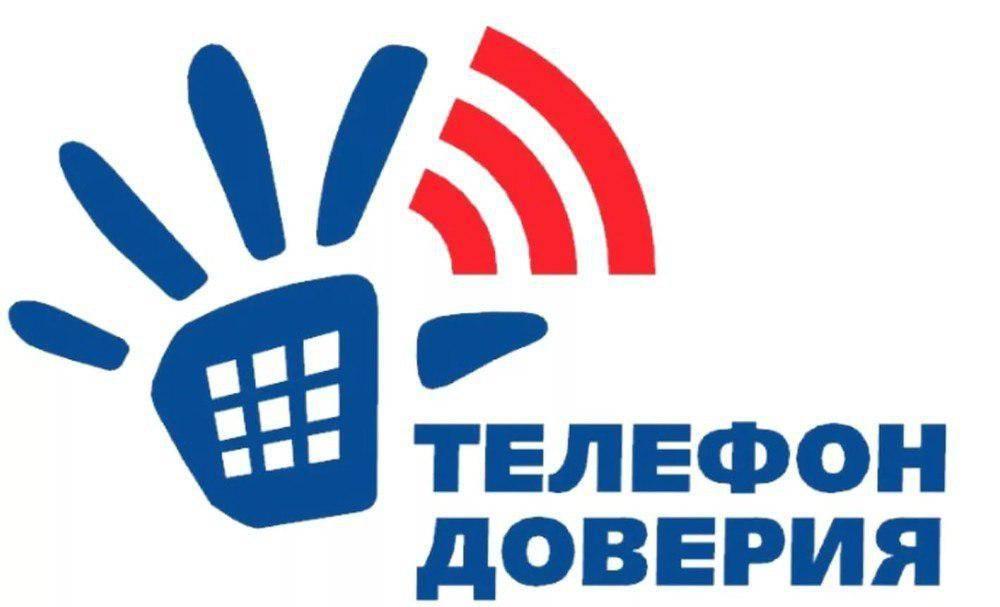 В Крыму работает круглосуточный детский «телефон доверия»
