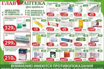 Главная аптека для всей семьи