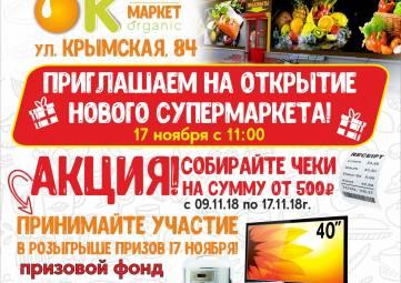 Розыгрыш подарков с призовым фондом свыше 50 000 руб!