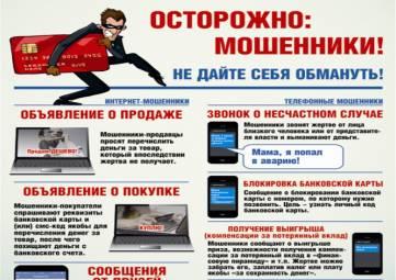 Полиция Феодосии предупреждает