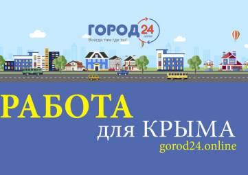 Работа в Крыму