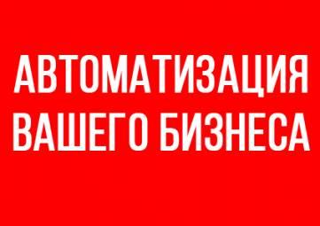 Автоматизация бизнеса  ИП Николин А.Б., ИП Бурлачук А.А.