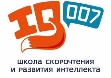 Школа скорочтения развития интеллекта и памяти IQ007
