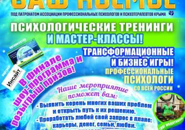 8 и 9 декабря будет проводиться фестиваль «ВАШ КОСМОС»