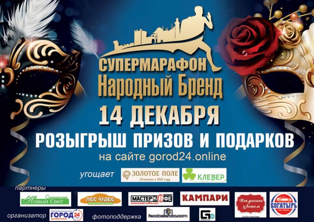 Награждение победителей 14 декабря!