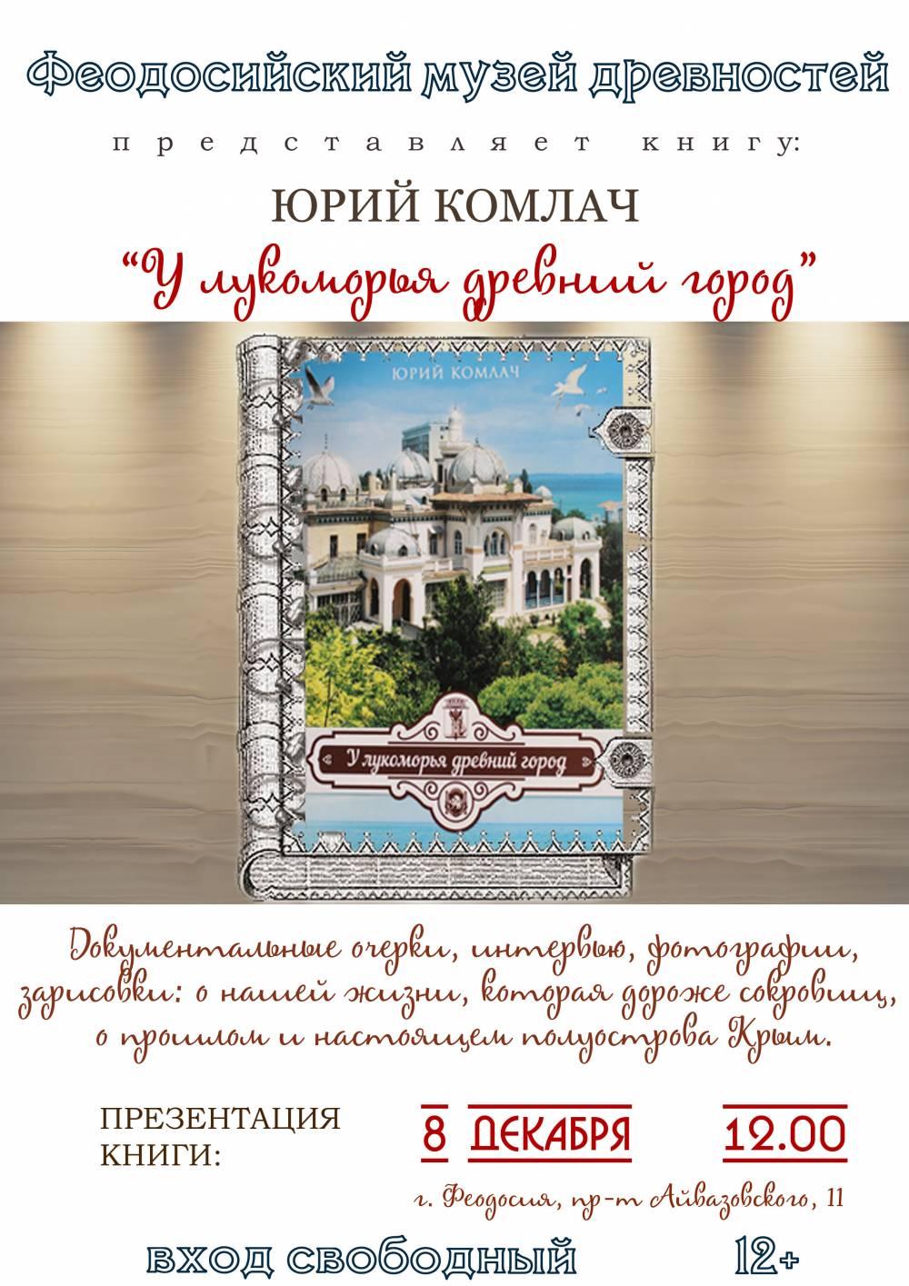 Феодосийский музей древностей приглашает на презентацию книги