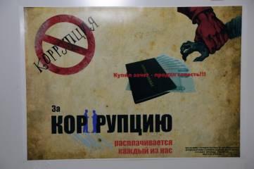 Сотрудники полиции и общественники приняли участие в творческом антикоррупционном конкурсе
