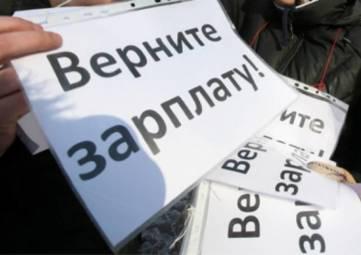 ФССП взыскала почти 64 млн рублей задолженности по зарплате
