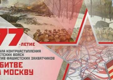 В музее древностей вспомнят Битву за Москву