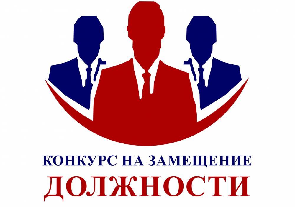 Администрация ищет руководителей