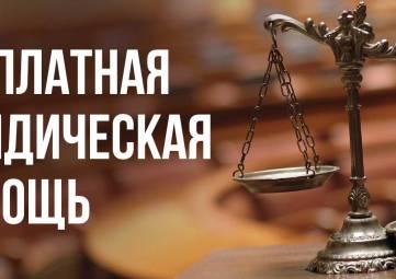 Завтра крымчане смогут получить бесплатную юридическую помощь (АДРЕСА)