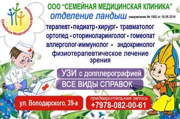 ООО «СемеЙная Медицинская Клиника»