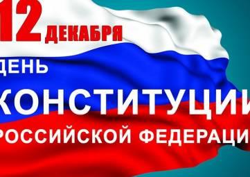 Поздравление Главы администрации с Днем  Конституции Российской Федерации