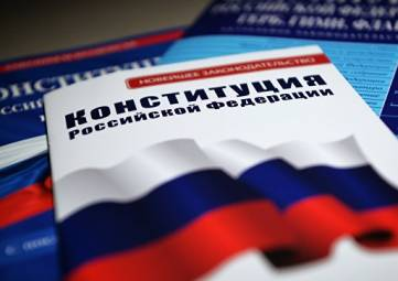 Россия отмечает День Конституции