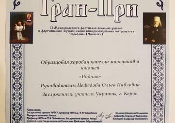Керченский хор взял Гран-При на международном фестивале
