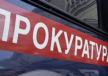 В Ленинском районе юрлицо оштрафовали на 1 млн рублей за предложение взятки прокурору
