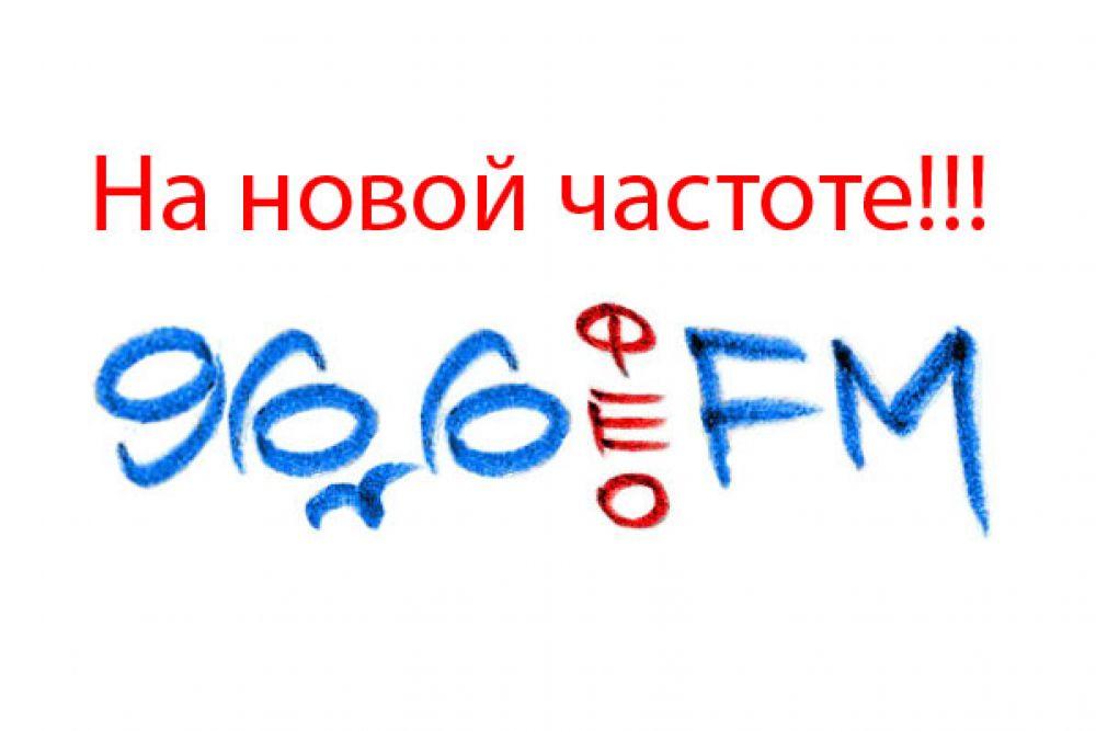 Летнее предложение радиослушателям от ФЕО ФМ на новой частоте 96,6!