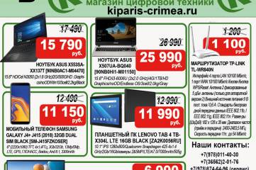 Лучшие цены от Кипариса