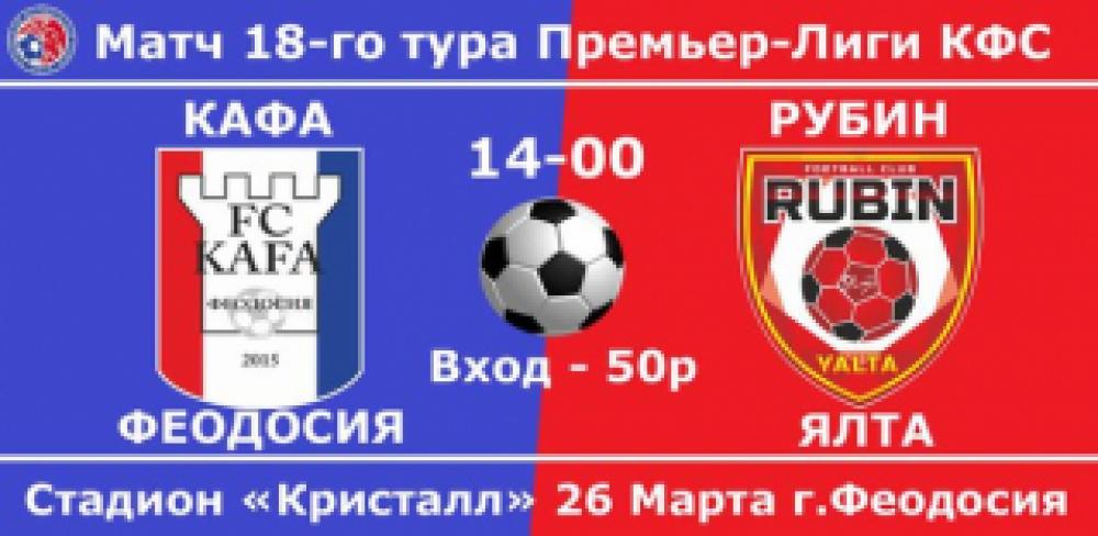 В следующую субботу на городском стадионе «Кристалл» феодосийские футболисты сыграют с ялтинцами