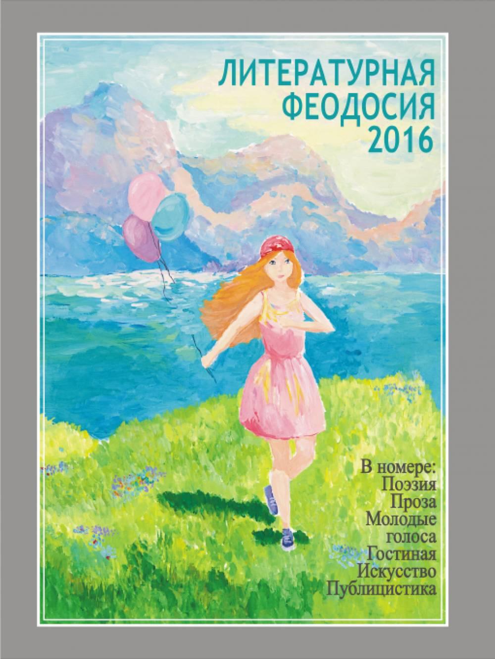 В печать вышел первый номер журнала «Литературная Феодосия»
