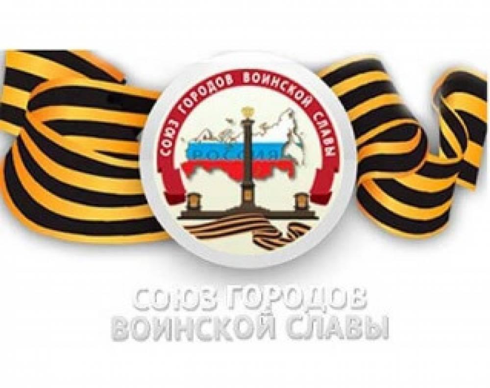 Глава Феодосии принимает участие в съезде городов воинской славы